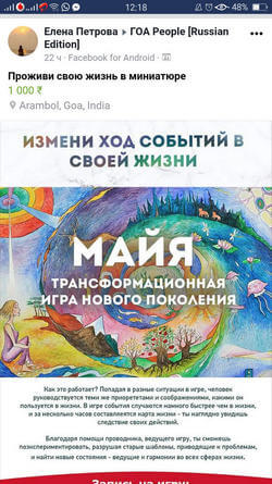 Пост в ГОА People [Russian edition]