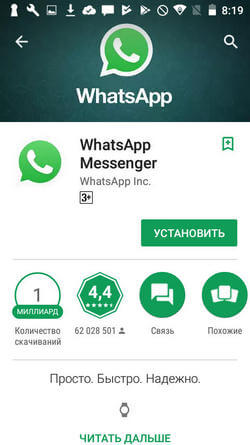 Иконка WhatsApp